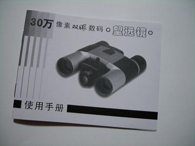090321_binocam05.jpg