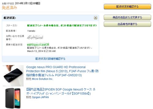 Nexus5_2.png