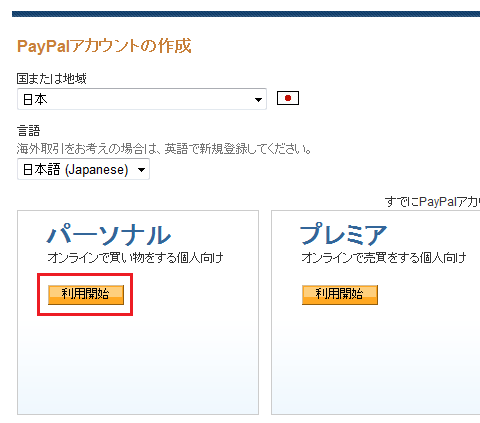 paypal_register.png